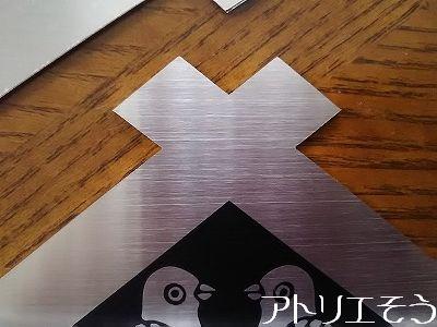 井桁向い鳩家紋飾り