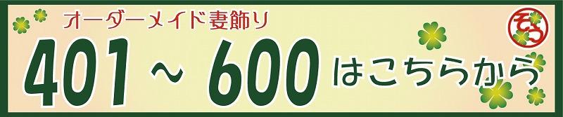 オーダー妻飾り401-600