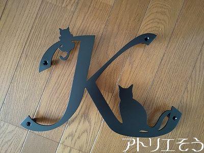 イニシャルK+猫妻飾り 。アルミ製妻飾り。