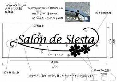サロンの看板 サイン。ステンレス製看板。