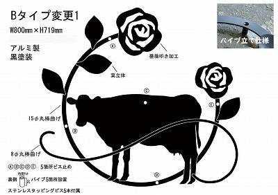 牛+薔薇妻飾り 。アルミ製妻飾り。