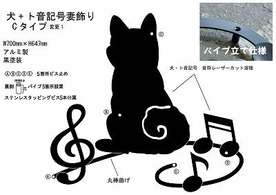 柴犬とト音記号と音符妻飾り 。アルミ製妻飾り。