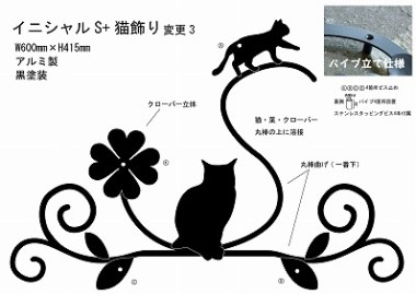 イニシャルS+猫2匹妻飾り 。アルミ製妻飾り。