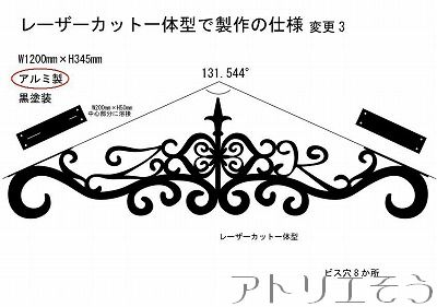 イニシャルKZ破風飾り。アルミ製破風飾り。
