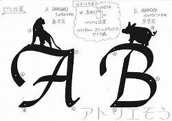 アパート看板サイン。 イニシャルA+トラ看板サイン 。イニシャルB+豚