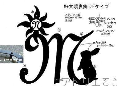 イニシャルM+太陽+うさぎ妻飾り