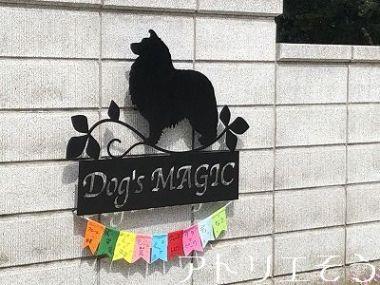 犬のブリーダーさんの看板