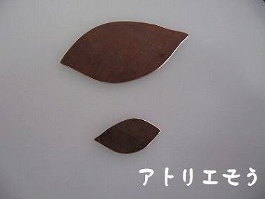 洋風お墓の葉の水受け 。銅製の葉の形の水受け