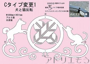 違い鷹の羽家紋犬+猫妻飾り 白塗装 。和風妻飾り。
