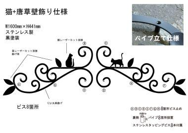 猫2匹と唐草妻飾り 猫唐草壁飾り 。ステンレス製妻飾り。