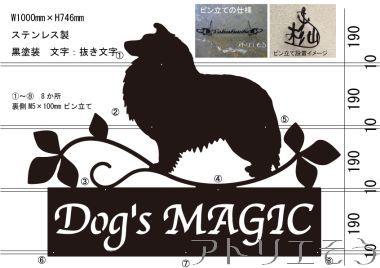 犬のブリーダー看板