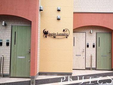255:ロップイヤーアパート看板表札 。月とロップイヤーうさぎのアパート看板の設置写真
