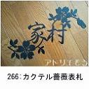 266:カクテル薔薇表札