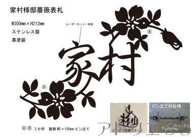 266:カクテル薔薇表札 。錆に強いステンレス製表札。