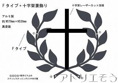 葉の王冠と十字架妻飾り 。錆に強いアルミ製妻飾り。