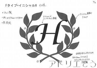 50:オリジナルアルミ製妻飾りFタイプ+イニシャルH