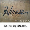 276-Hirose様邸表札