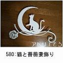 580-猫と薔薇妻飾り