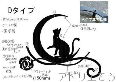 猫と薔薇妻飾り 。錆に強いステンレス製妻飾り。