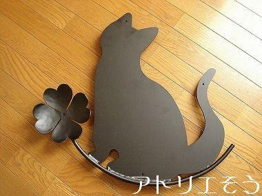7:猫+クローバー妻飾り アルミ製妻飾り