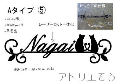 120:猫ハート表札 。錆に強いステンレス製妻飾り。
