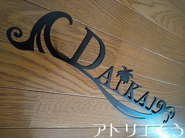 272:波とヤシの木表札 ステンレス製表札