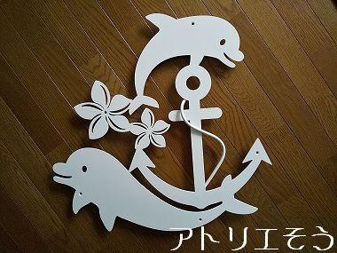 イルカとイカリとプルメリア妻飾り 。錆に強いステンレス製妻飾り。