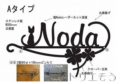 110:猫クローバー表札 。錆に強いステンレス製表札。白塗装