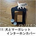 犬とマーガレットインターホンカバー 。錆に強いステンレス製インターホンカバー