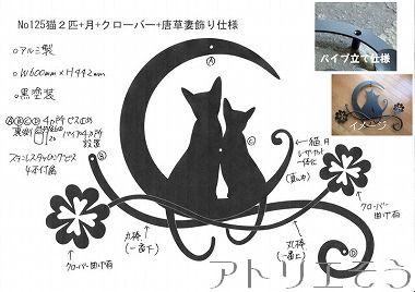 125:猫クローバー月妻飾り 。錆に強いアルミ製妻飾り