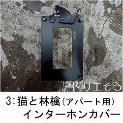 3:猫と林檎インターホンカバー 。錆に強いステンレス製インターホンカバー。アパート用インターホンカバー