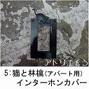 5:猫と林檎インターホンカバー 。錆に強いステンレス製インターホンカバー。アパート用インターホンカバー