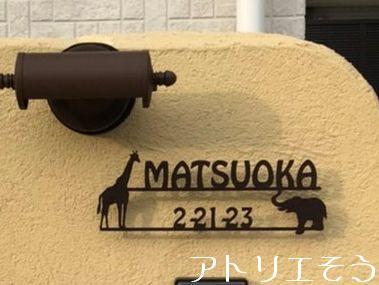 キリンとゾウ表札設置写真 。錆に強いステンレス製表札。