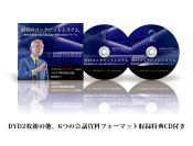 DVDのセット内容