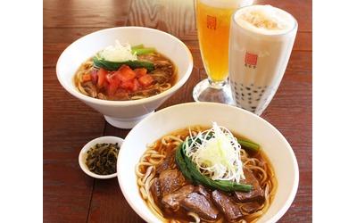 春水堂から台湾のソウルフード『牛肉麺』2種が11月2日新登場!~ボリュームたっぷりの定番『牛肉麺』&女性に人気の『トマト牛肉麺』~
