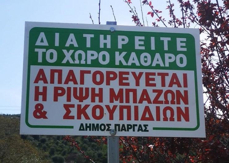 """Σε καθαρισμό του πρώην """"Parga Camping"""" προχωρά ο Δήμος Πάργας"""