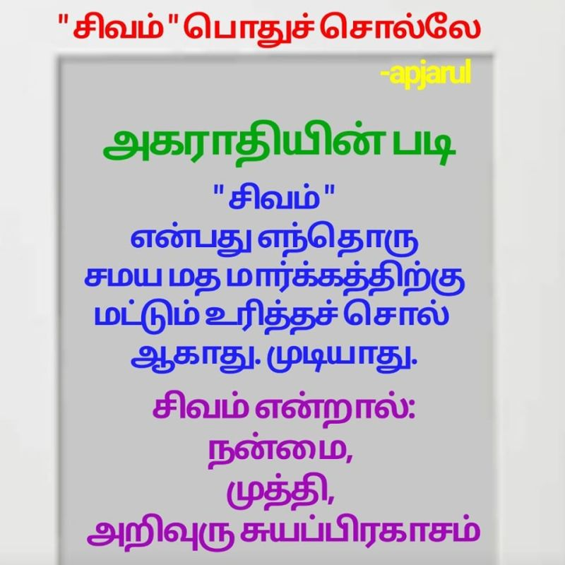 sivam-common-word