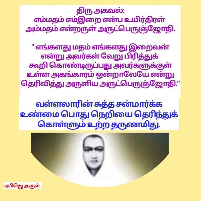 unmai-porulatharam