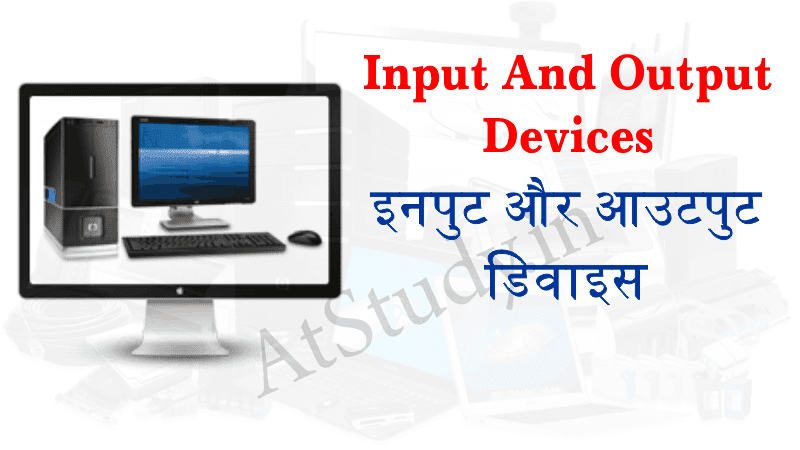 Input and output devices in Hindi