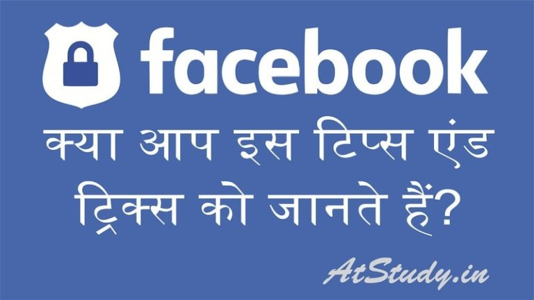 Facebook Tips and Trick