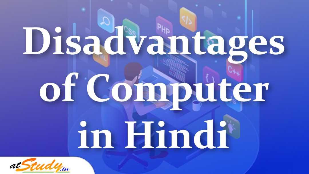 Disadvantages of Computer