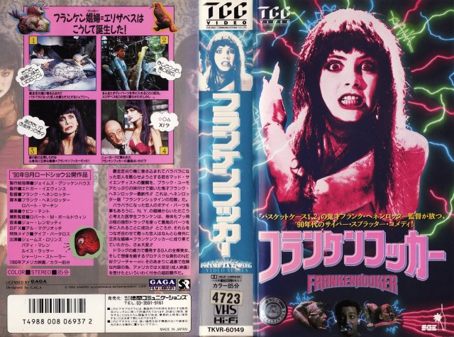 Frankenhooker (1990) Japanese VHS Cover