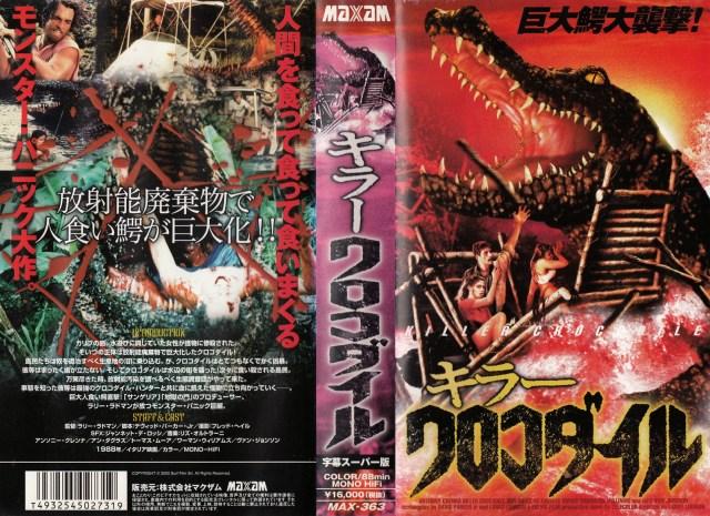 Killer Crocodile (1989) Japanese VHS Cover