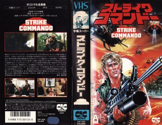 Strike Commando (1987) Japanese VHS Cover