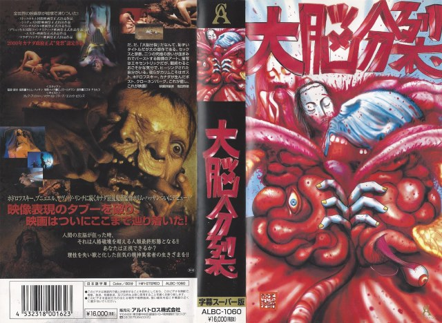 Subconscious Cruelty (2000) Japanese VHS Cover