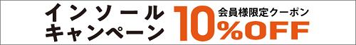 インソール10%オフクーポンキャンペーン