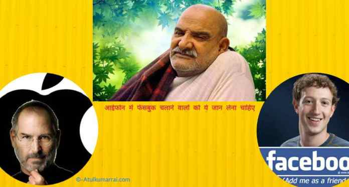 neem karoli baba biography in hindi,neem karoli baba steve jobs,