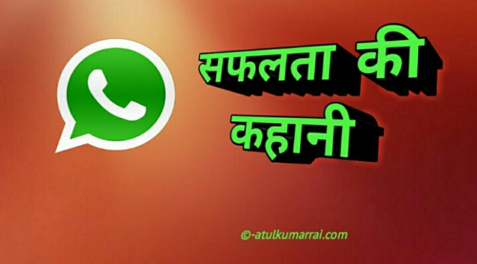 whatsapp success story