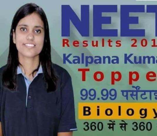 This Bihari Girl Tops The Medical Entrance Exam NEET