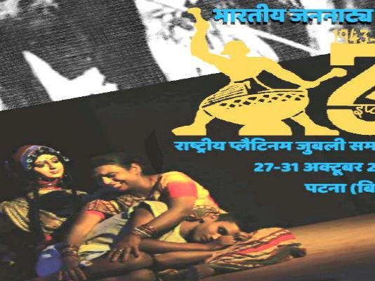 /iptas-platinum-jubilee-festival-patna FROM -27-october/